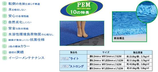 PEMウェットエリアマットの特徴
