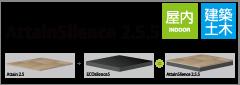 ゴム+PVC 複合内装床材 AttainSilence アテインサイレンス